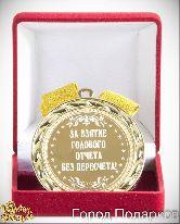 Медаль подарочная За взятие годового отчета без пересчета!