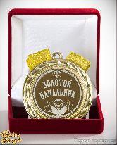 Медаль подарочная Золотой начальник(шарж)! (элит)