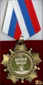 Орден подарочный Коренной москвич! (элит)