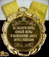 Медаль подарочная За заслуги перед семьёй жены и выполнение долга зятя с успехом