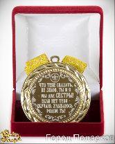 Медаль подарочная Что тебе сказать, не знаю, Ты и я - мы две СЕСТРЫ! Если нет тебя - скучаю... (элит)