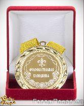Медаль подарочная Очаровательная блондинка