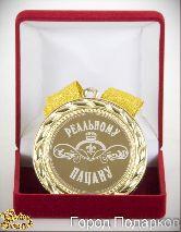 Медаль подарочная Реальному пацану!