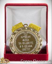 Медаль подарочная Лучшая жена на планете и в целом свете!