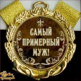 Медаль подарочная Самый примерный муж! (элит)