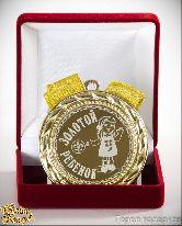 Медаль подарочная Золотой ребенок(девоч)! (элит)