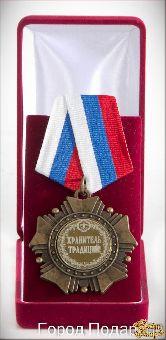 Орден подарочный Хранитель традиций!