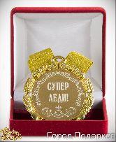Медаль подарочная Супер леди!