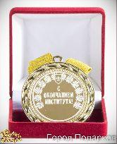 Медаль подарочная С окончанием института
