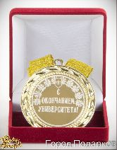 Медаль подарочная С окончанием университета