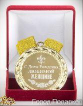 Медаль подарочная С Днем Рождения любимой женщине