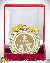 Медаль подарочная С Днем Рождения!