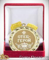 Медаль подарочная Отец герой