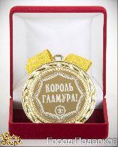 Медаль подарочная Король гламура!