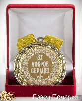 Медаль подарочная За доброе сердце!