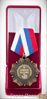 Орден подарочный Лучшему охотнику