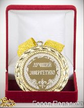 Медаль подарочная Лучший энергетик