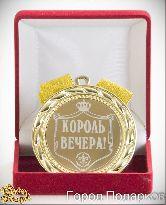 Медаль подарочная Король вечера!