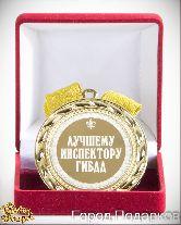Медаль подарочная Лучшему инспектору ГИБДД