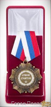 Орден подарочный Лучшему строителю