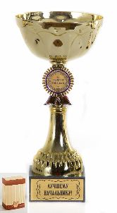 Кубок подарочный Чаша с эмблемой Лучшему начальнику