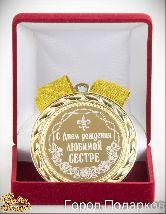 Медаль подарочная С Днем Рождения любимой сестре