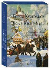 Кустодиев. Большая коллекция