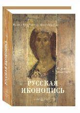 Русская иконопись. Большая коллекция /англ/