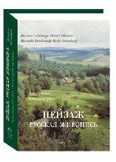 Пейзаж. Русская живопись. Большая коллекция