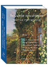 Большая коллекция русских художников. Вып.3: Васильковский и др.