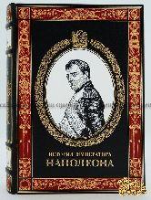 История императора Наполеона. Поль Мари Лоран де л'Ардеш