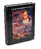 Наполеон и его эпоха. (Макнаб К.).