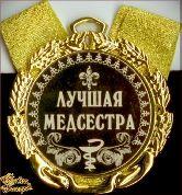Медаль подарочная Лучшая медсестра! (элит)