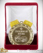 Медаль подарочная Любимой жене за веру и верность