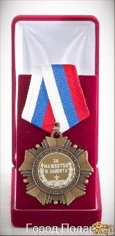 Орден подарочный За мужество и защиту