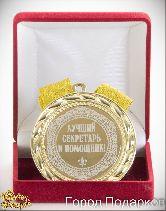 Медаль подарочная Лучший секретарь и помощник