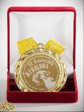 Медаль подарочная Ее Величество женщина! (элит)