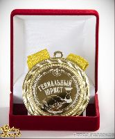 Медаль подарочная Гениальный юрист! (элит)