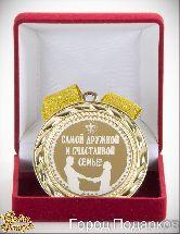 Медаль подарочная Самой дружной и счастливой семье! (элит)