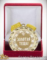 Медаль подарочная Золотая теща!