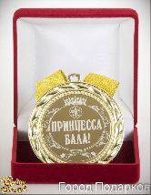 Медаль подарочная Принцесса бала!