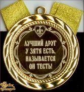 Медаль подарочная Лучшей друг у зятя есть, называется! (элит)