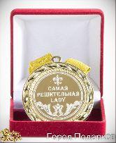 Медаль подарочная Самая решительная LADY