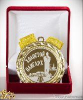 Медаль подарочная Холостой олигарх!(элит)