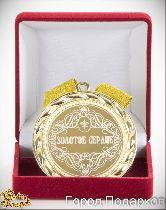 Медаль подарочная Золотое сердце