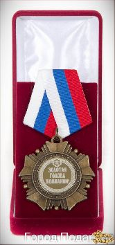 Орден подарочный Золотая голова