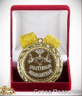 Медаль подарочная Счастливым молодоженам! (элит)