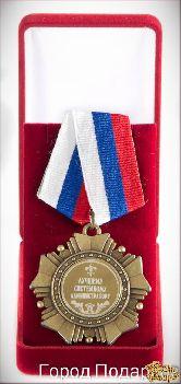 Орден подарочный Лучшему системному администратору