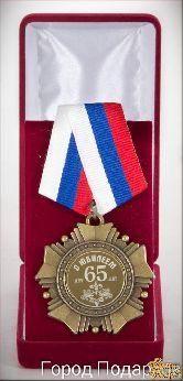Орден подарочный С Юбилеем 65 лет