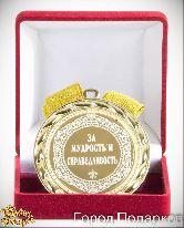 Медаль подарочная За мудрость и справедливость